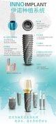 伊诺登医疗产品再获美国FDA权威认证,口腔种植