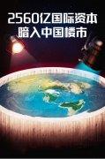 危机下的蓄谋:国际资本2560亿暗入中国楼
