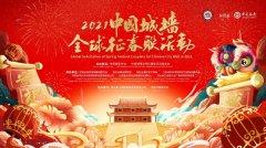 2021辛丑新春中国城墙全球征春联活动正式