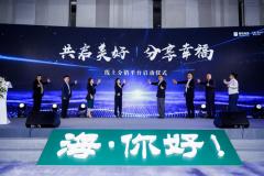 中国绿发幸福产业分销峰会上海站盛势起