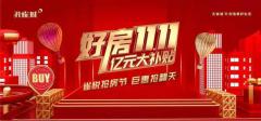 """双十一开启大""""惠""""战,孔雀城解锁新玩"""